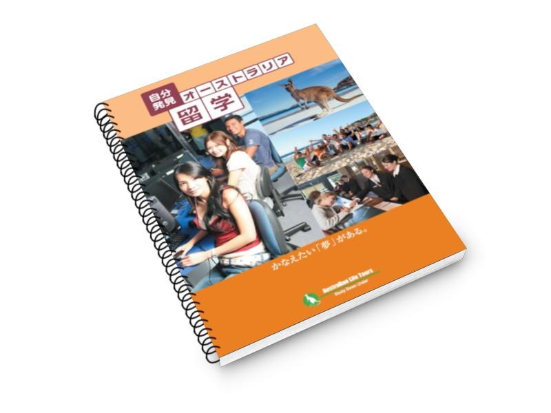 "Free trip to Australia? ""Study Abroad"" Handbook"