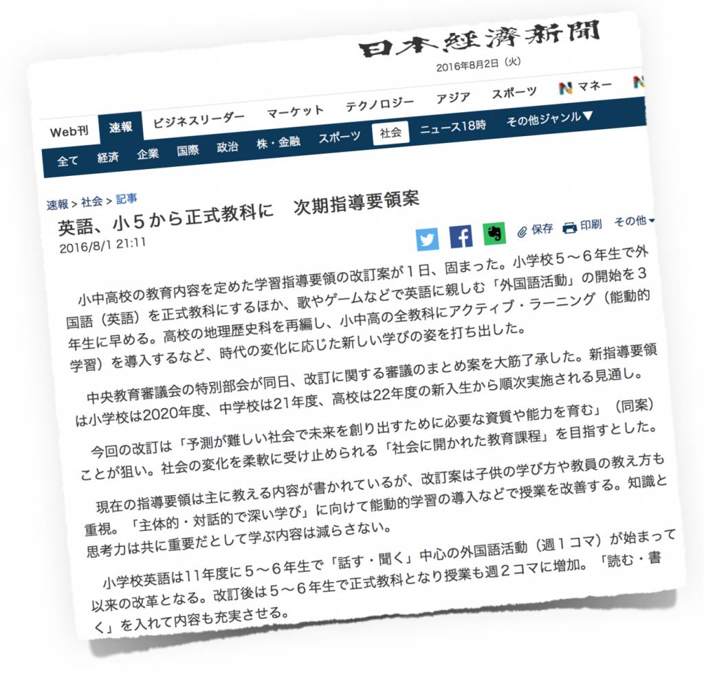 Japan official language
