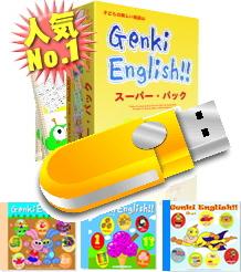 人気No.1子供英語教材!元気Englishスーパーパック